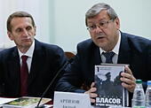 Grodno, Belarus. 24th June, 2015. The chairman of the Russian State Duma, Sergei Naryshkin (L), and Federal Archive Agency head Andrei Artizov with a copy of Book 1 of collection of historical documents, titled General Vlasov, A History of Treason, during a meeting with Belarusian historians at Yanka Kupala University. © Alexander Shalgin/Russian State Duma Press Service/TASS/Alamy Live News - Stock Image - EWTYK4